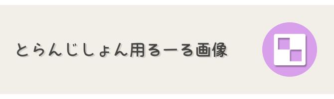 sozai-rule