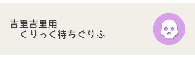 sozai_glyph