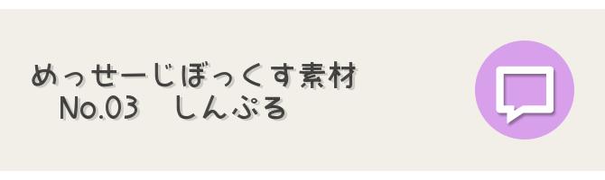 sozai-box03