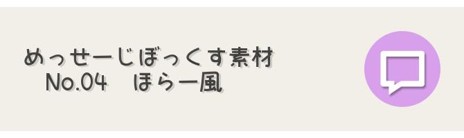 sozai-box04