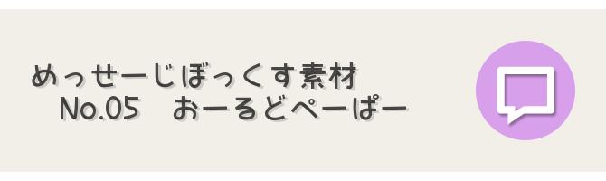 sozai-box05