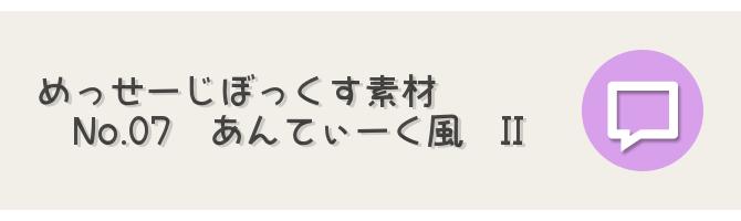 sozai-box07