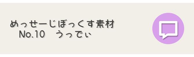 sozai-box10