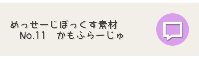 sozai-box11