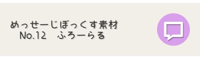 sozai-box12