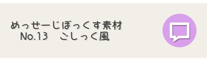 sozai-box13
