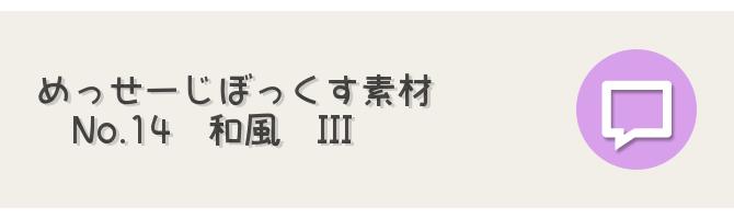 sozai-box14