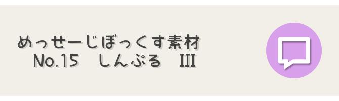 sozai-box15