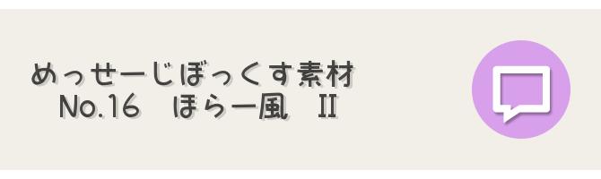 sozai-box16