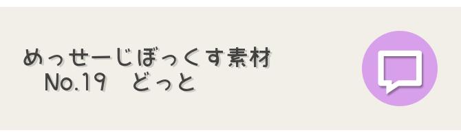 sozai-box19