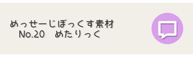 sozai-box20