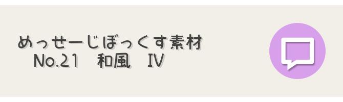 sozai-box21