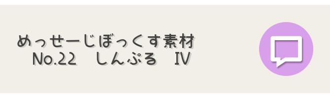 sozai-box22