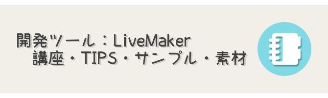 tool-LiveMaker